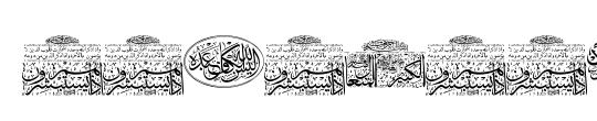 Aayat Quraan_039