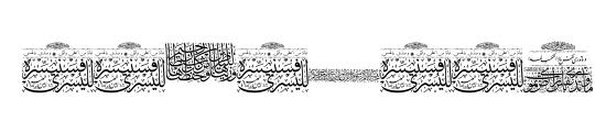 Aayat Quraan_045
